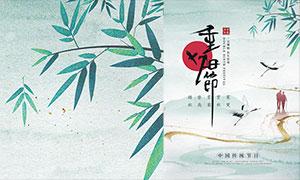 中国风重阳节活动宣传单设计模板PSD素材