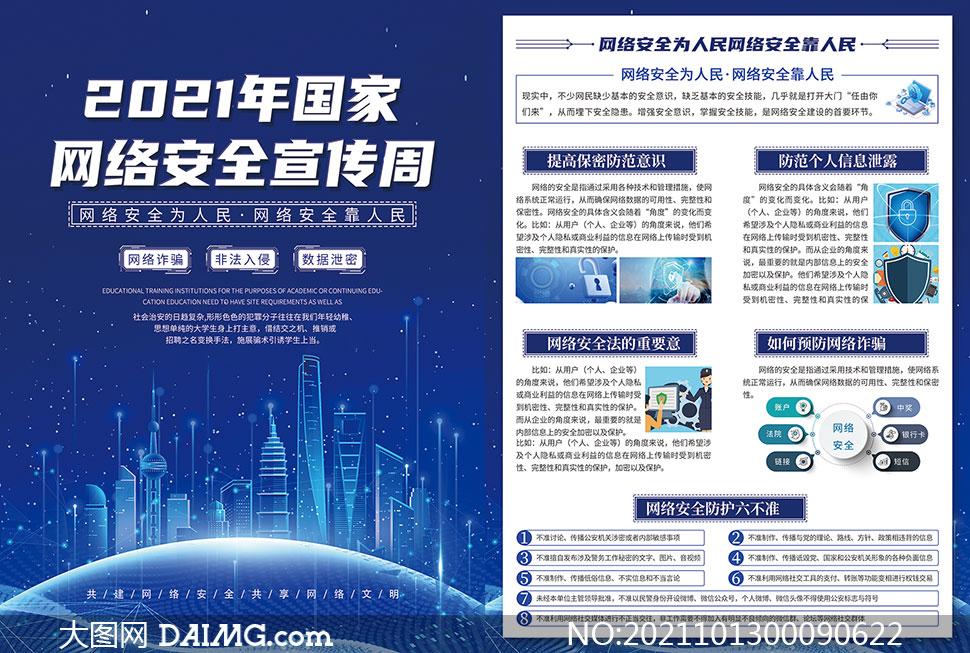 2021年国家网络安全宣传周宣传单设计