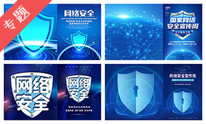 网络安全宣传周海报