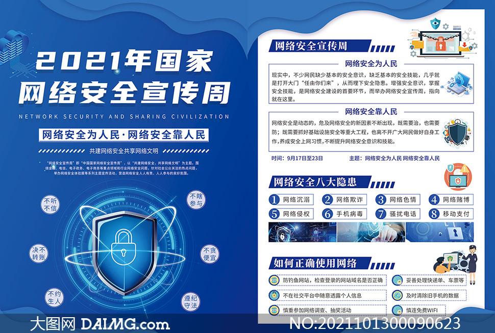 2021年国家网络安全宣传周宣传单模板