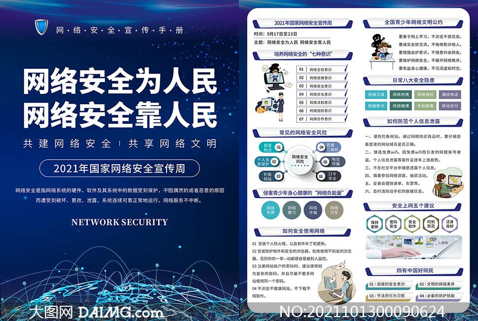 2021年国家网络安全宣传周海报矢量素材