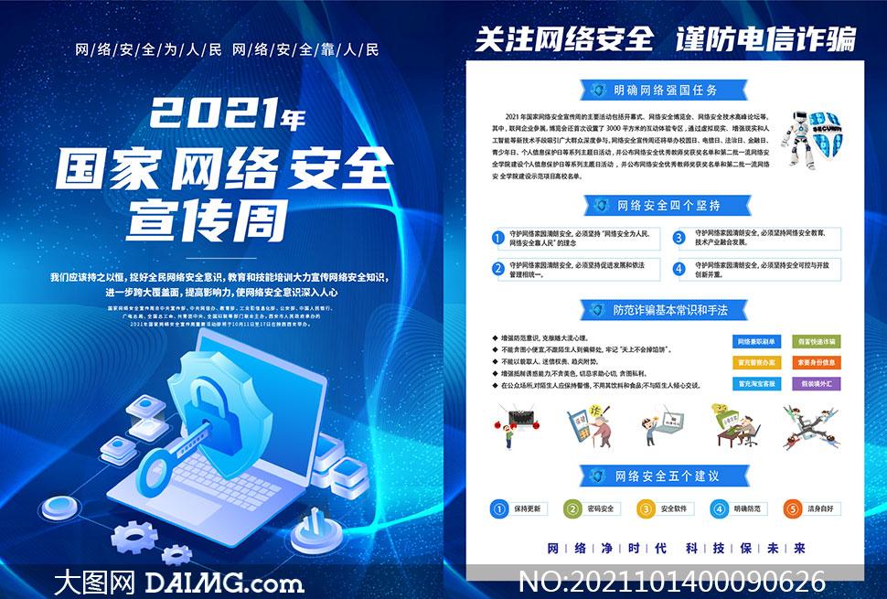 2021国家网络安全宣传周宣传单矢量素材