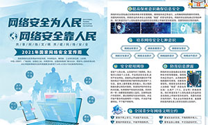 2021国家网络安全宣传周宣传单PSD模板