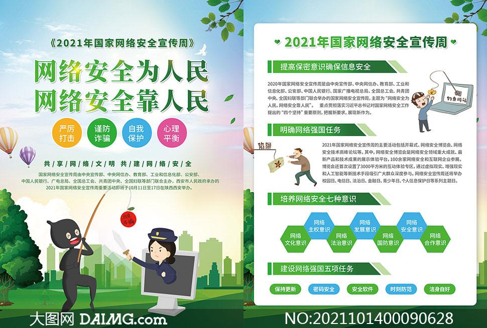 2021年国家网络安全宣传周绿色宣传单设计