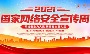 2021国家网络安全宣传周红色宣传栏设计