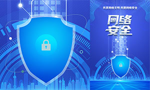 网络安全宣传海报设计模板PSD素材