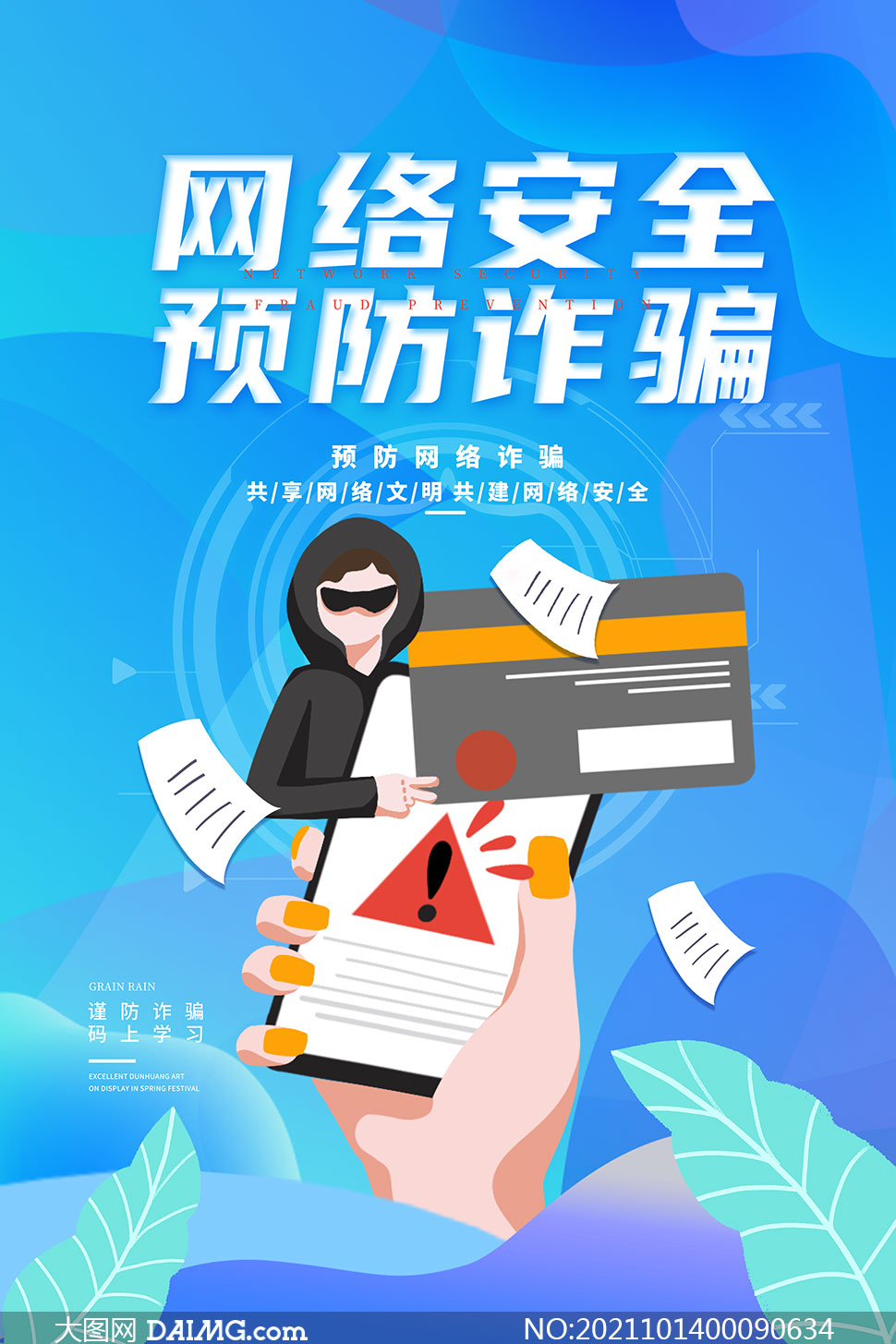 网络安全预防诈骗宣传海报设计PSD素材