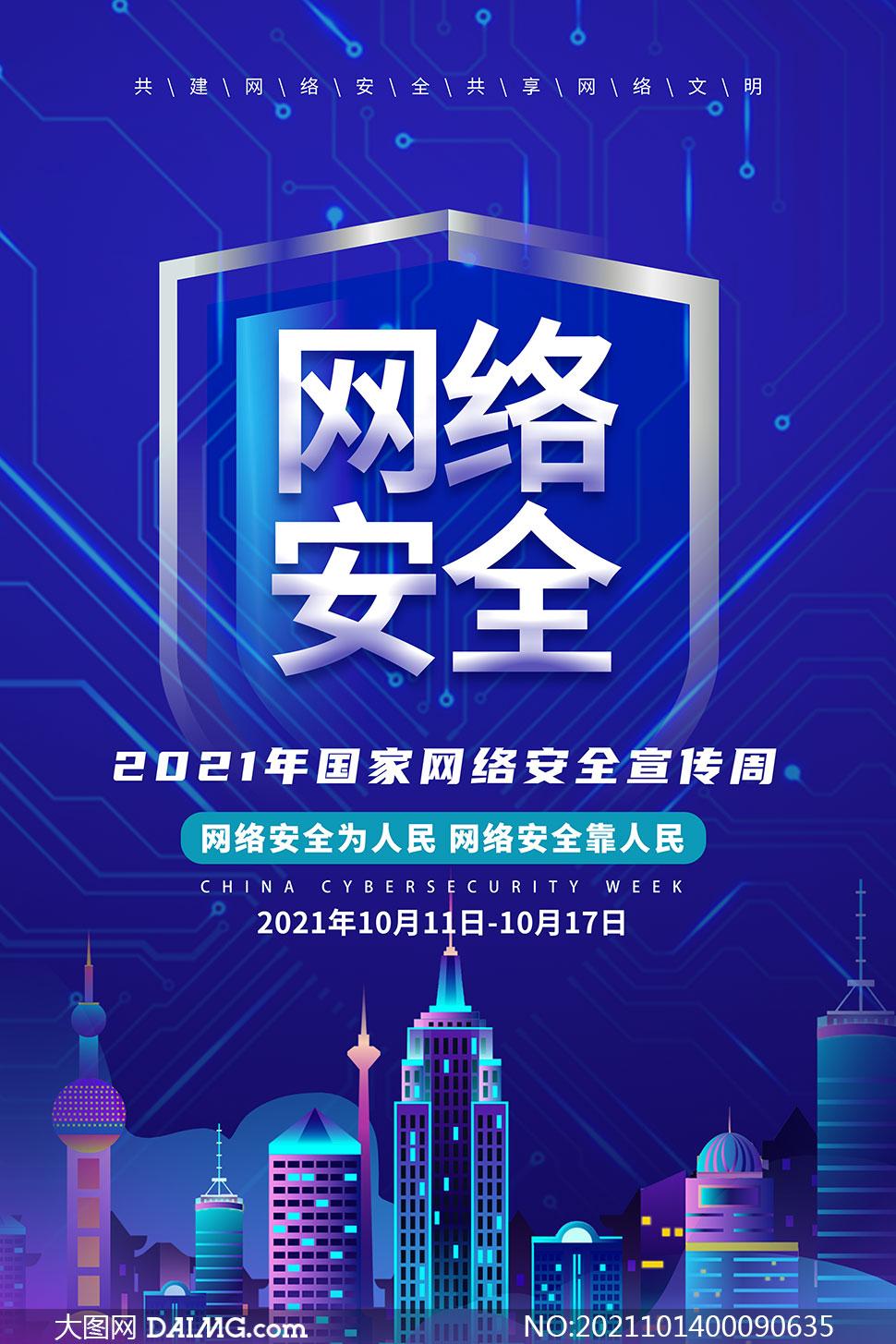 2021年国家网络安全宣传周蓝色海报设计