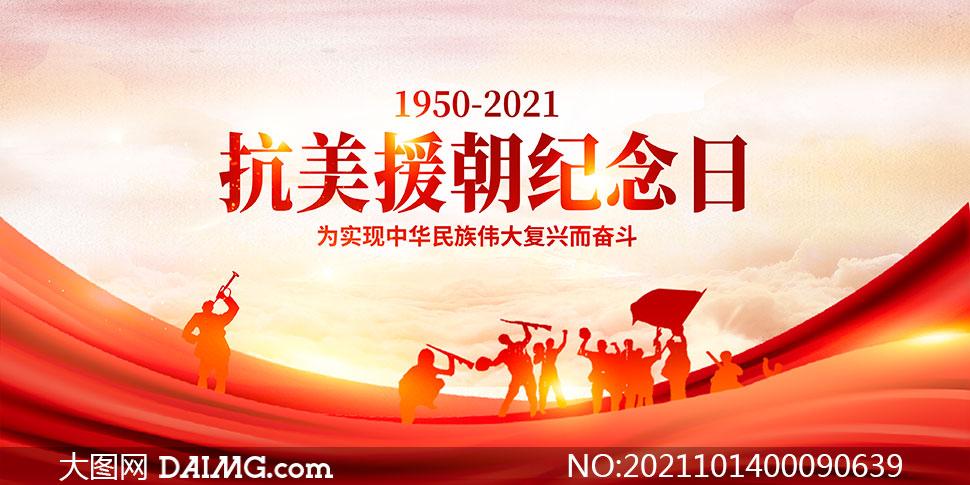 抗美援朝纪念日宣传展板设计PSD素材