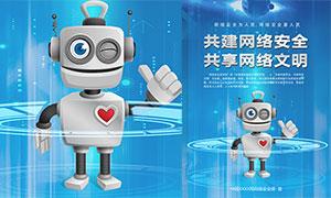 中国国家网络安全宣传周海报设计PSD素材