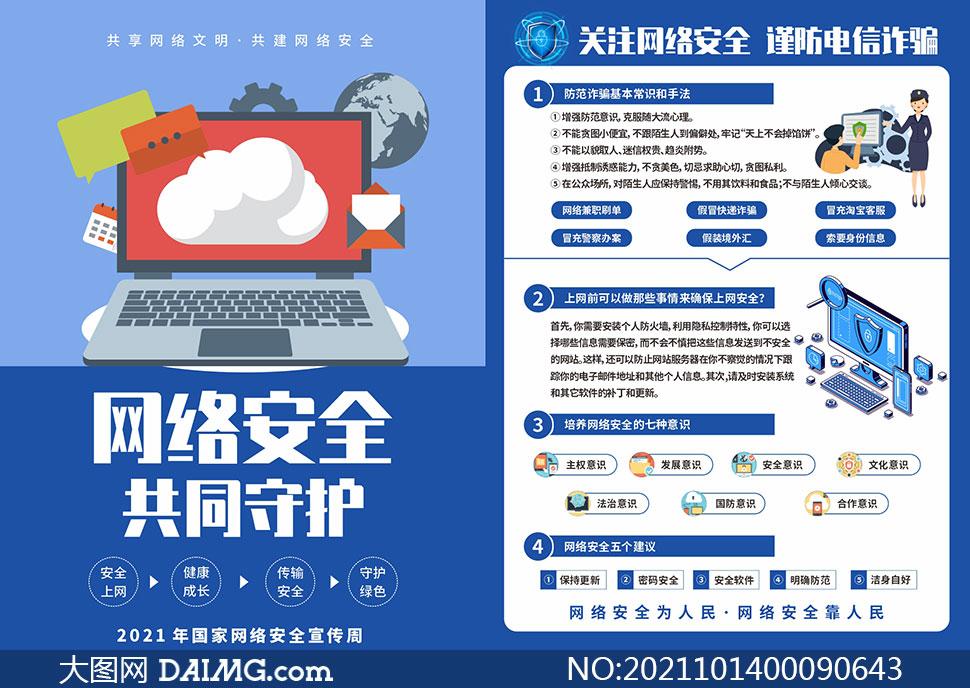2021年国家网络安全宣传周海报设计矢量素材