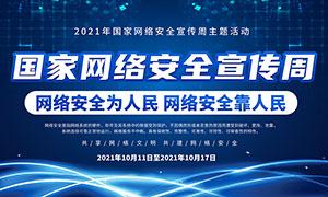 2021年国家网络安全宣传周蓝色展板PSD素材