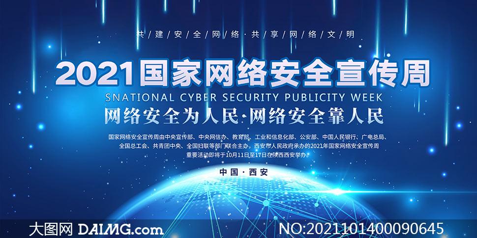 2021国家网络安全宣传周主题活动展板设计