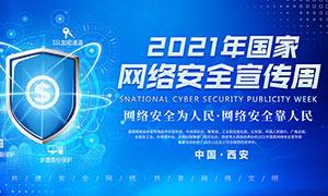蓝色主题国家网络安全宣传周展板PSD素材