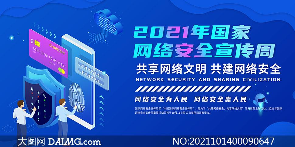 2021国家网络安全宣传周主题展板PSD模板