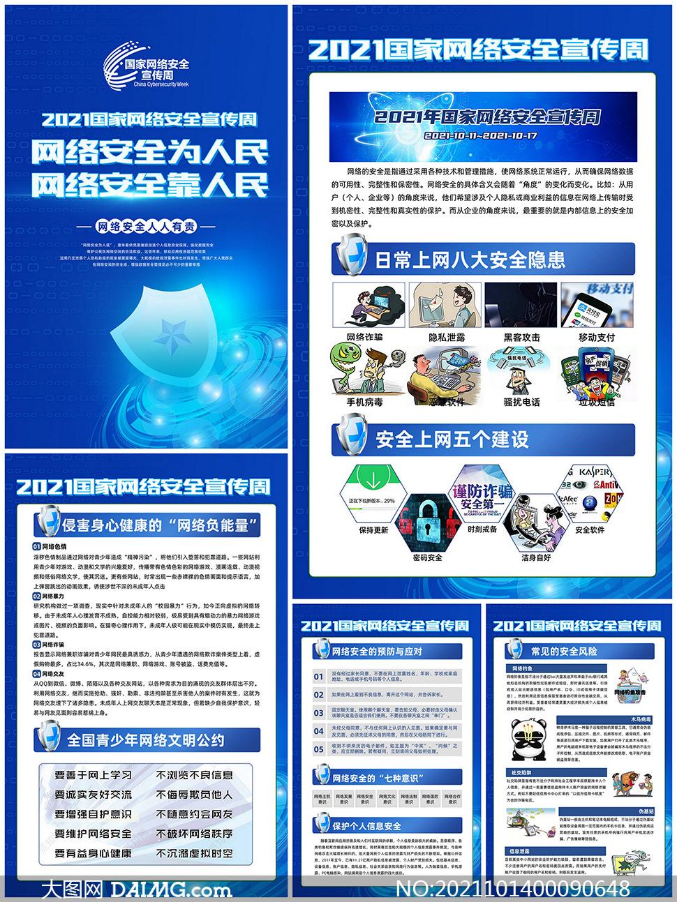 2021年国家网络安全宣传周挂图展板设计