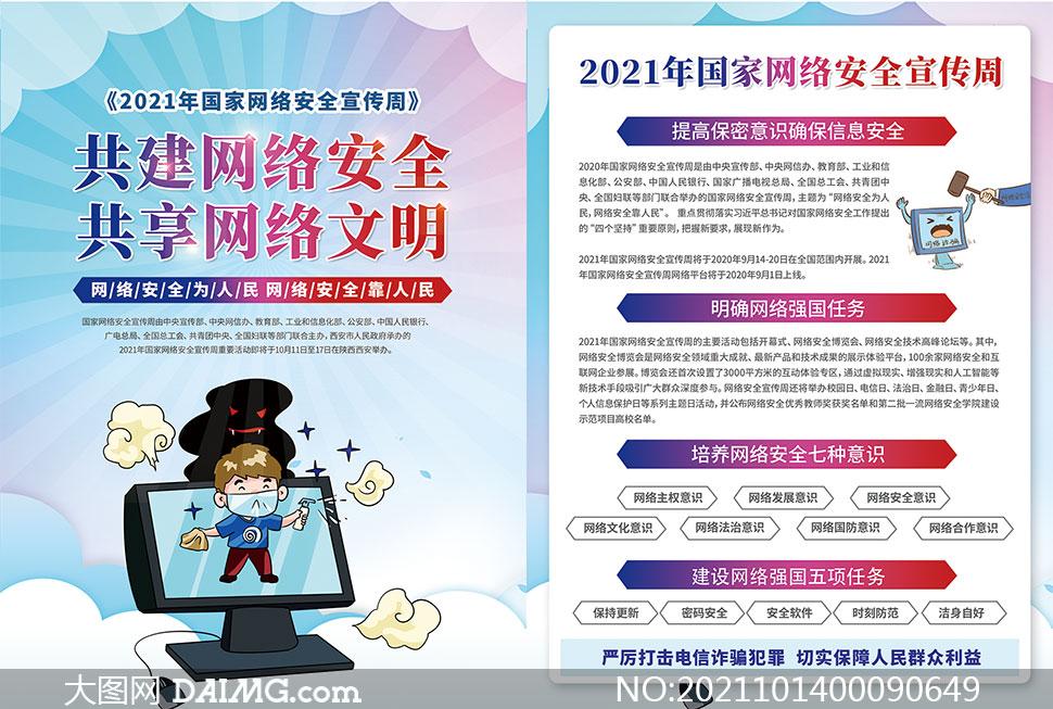 2021国家网络安全宣传周宣传单PSD素材