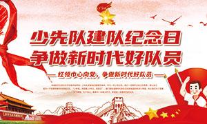 红领巾心向党主题宣传栏设计PSD素材