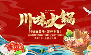 川味火锅美食促销活动展板PSD素材