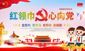 红领巾心向党主题教育宣传展板矢量素材