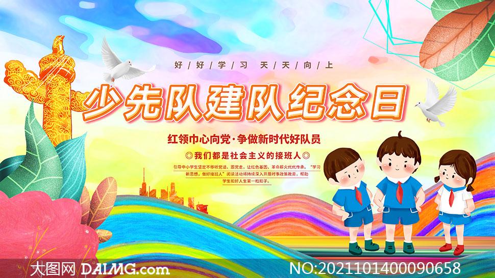 中国少先队建队纪念日宣传展板PSD素材