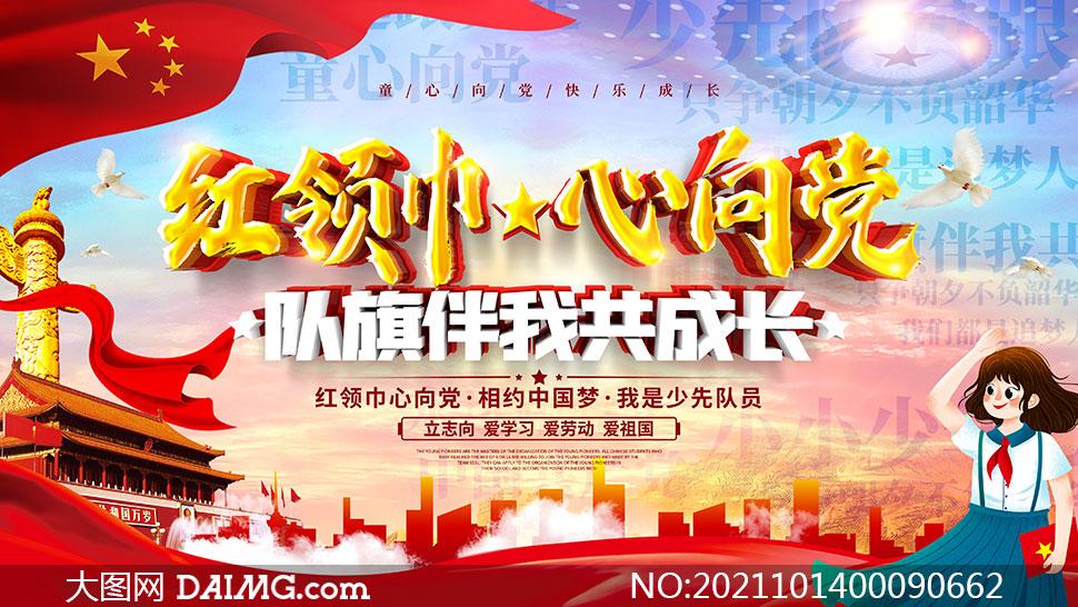 红领巾心向党少先队主题宣传展板PSD素材