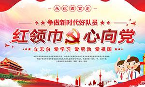 红领巾心向党少先队宣传展板PSD素材