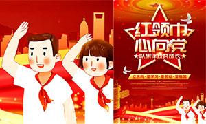 红领巾心向党主题宣传海报设计PSD素材