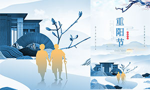 中国风重阳节活动宣传单设计PSD模板