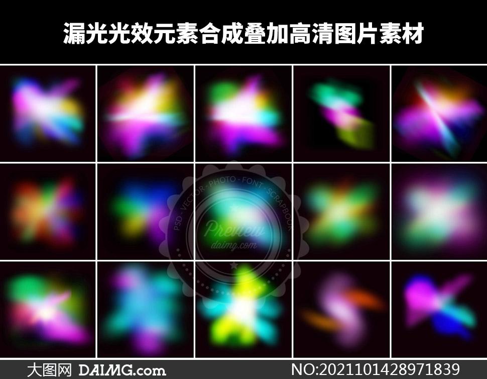 漏光光效元素合成叠加高清图片集V72