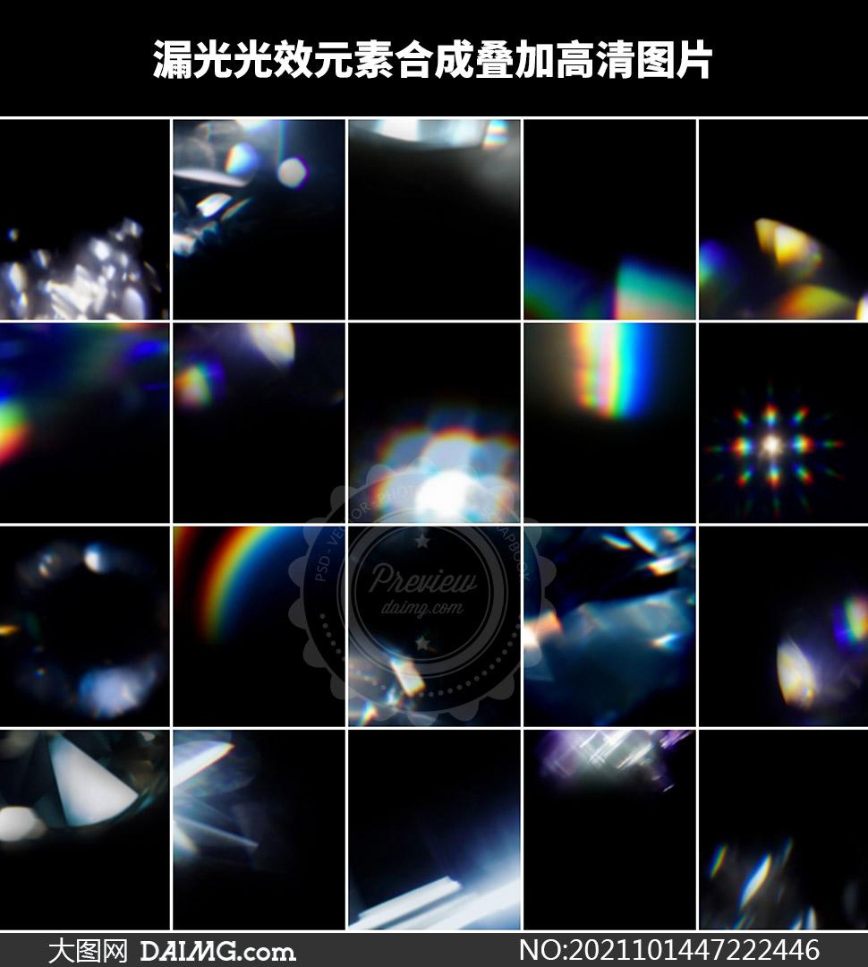 漏光光效元素合成叠加高清图片集V73