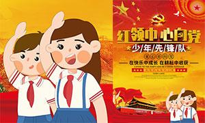 中国少年先锋队主题宣传海报设计PSD素材