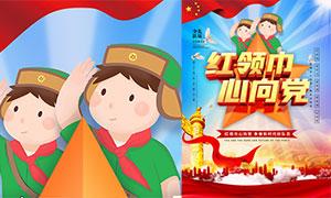 红领巾心向党少先队主题宣传海报PSD素材