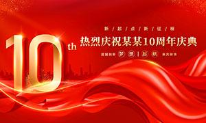 慶祝企業10周年慶典海報設計PSD素材