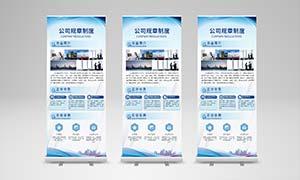 藍色風格企業宣傳展架設計PSD素材