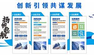 藍色企業文化墻設計模板矢量素材