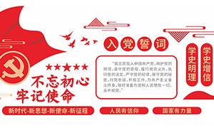 社區黨支部入黨誓詞文化墻設計矢量素材