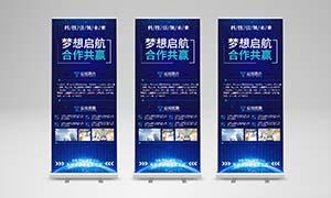企業文化宣傳展架設計矢量素材