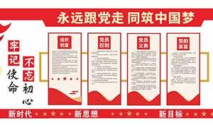 社區黨支部黨組織文化墻設計矢量素材