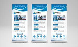 藍色企業簡介易拉寶設計模板PSD素材