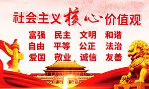 紅色社會主義核心價值觀展板PSD素材