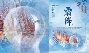 霜凍風景主題霜降節氣海報PSD素材