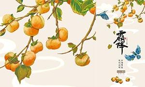 柿子樹主題霜降節氣新媒體海報PSD素材