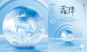 藍色小清新霜降節氣海報設計PSD素材