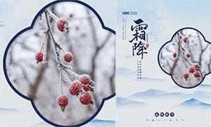 磨砂主題霜降節氣海報設計PSD素材