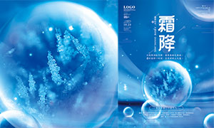 創意水晶球主題霜降節氣海報PSD素材