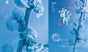 藍色冰晶主題霜降節氣海報設計PSD素材