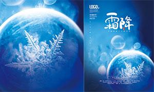 藍色雪花主題霜降節氣海報設計PSD素材