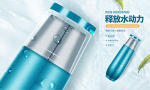 化妝品移動端宣傳海報設計PSD素材