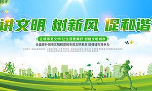 講文明樹新風促和諧文明城市宣傳欄設計